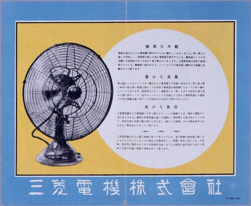 作品画像:三菱電気扇 リ-フレット