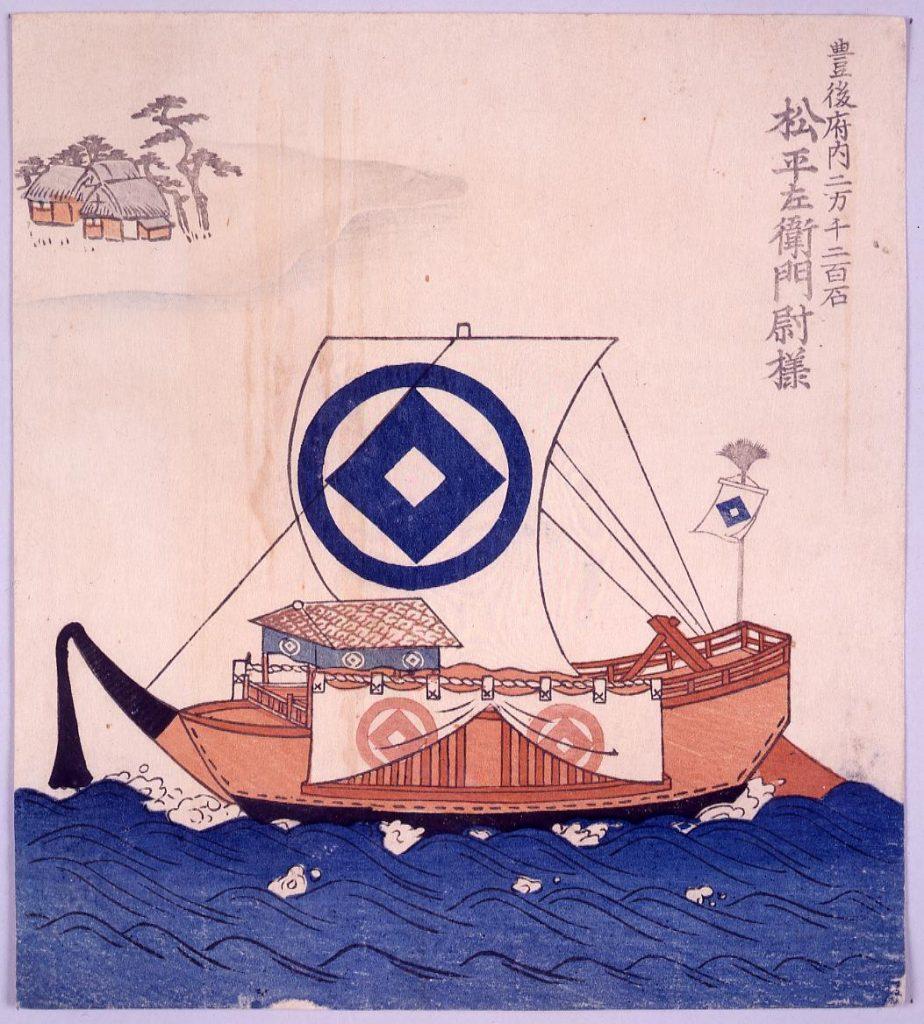 作品画像:諸大名船絵図 豊後府内 松平左衛門尉