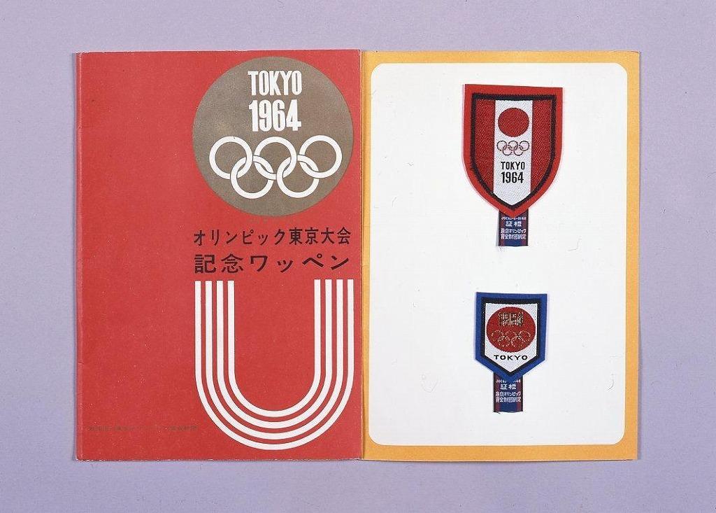 作品画像:オリンピック東京大会記念ワッペン