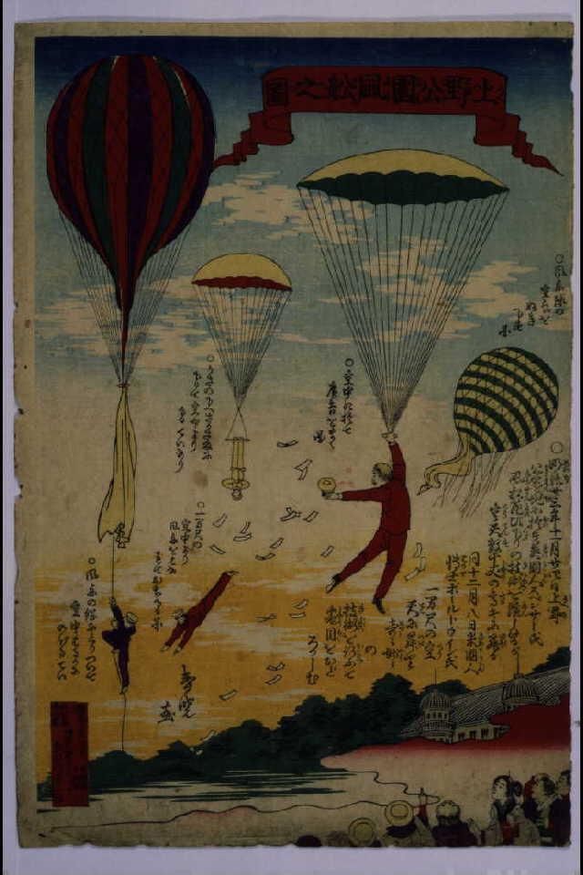 作品画像:上野公園風船之図