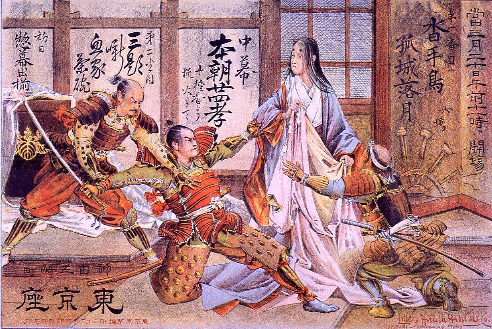 作品画像:東京座ポスター「沓手鳥孤城落月・本朝廿四孝・三題噺魚家茶碗」