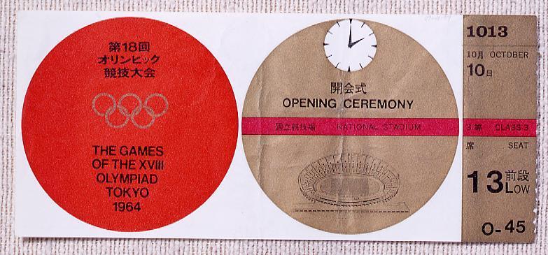 作品画像:東京オリンピック開会式入場券