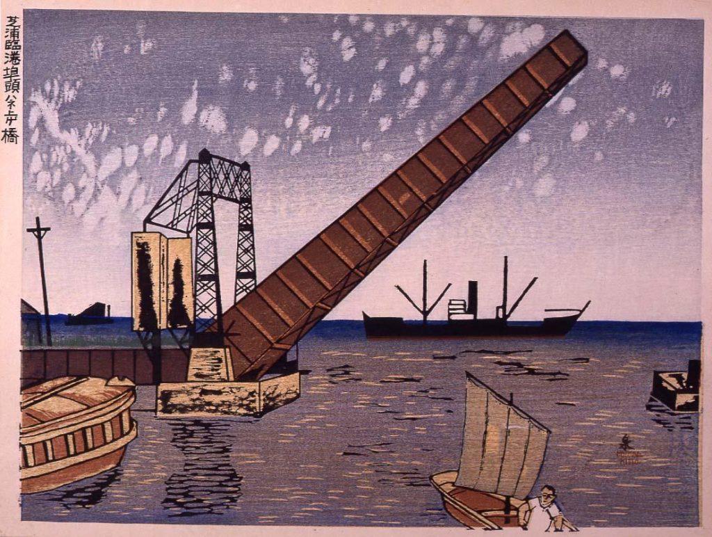 作品画像:昭和大東京百図絵版画 芝浦臨港埠頭ハネ上げ橋