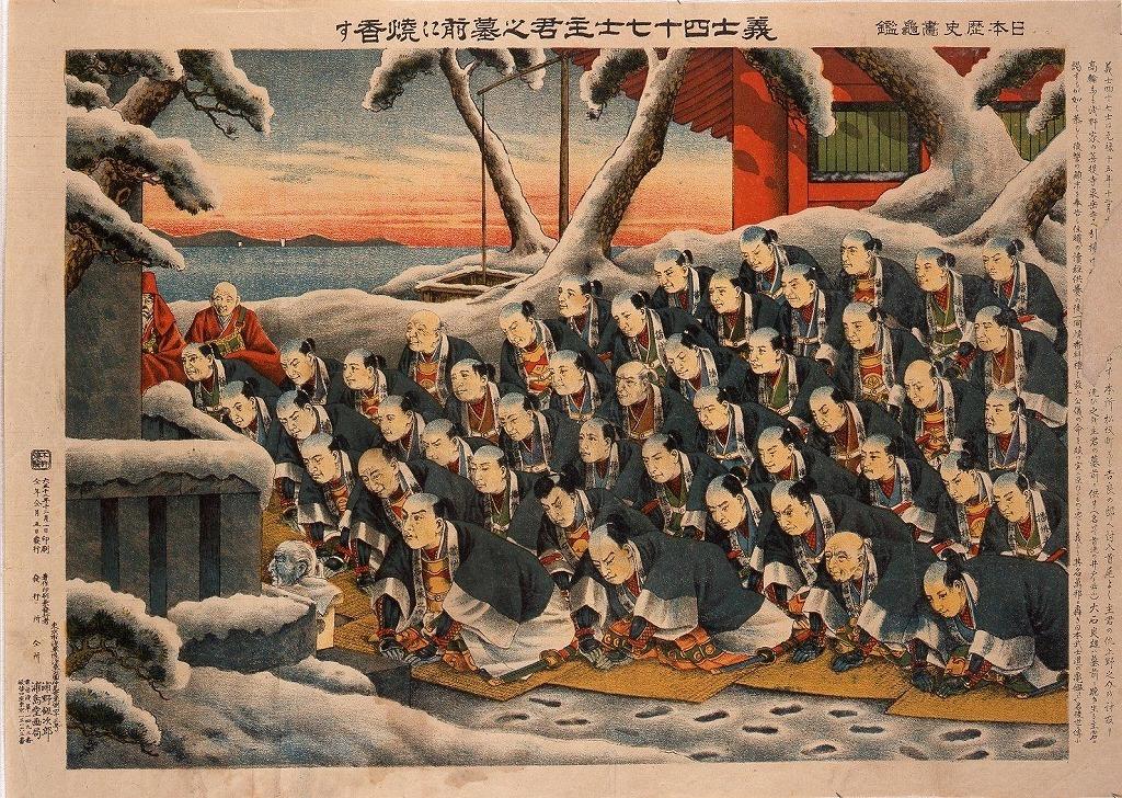 作品画像:日本歴史画亀鑑 義士四十七士主君之墓前に焼香す