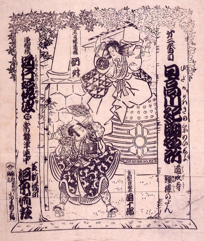 作品画像:河原崎座辻番付 日高川紀国名所