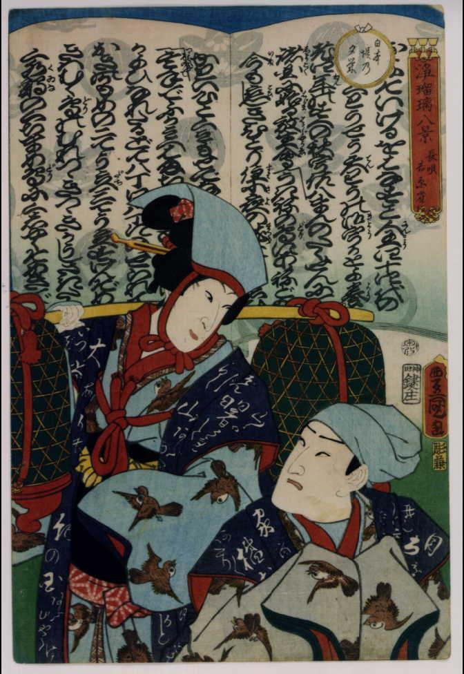 作品画像:浄瑠璃八景 長唄 吉原雀(日本堤の夕栄)