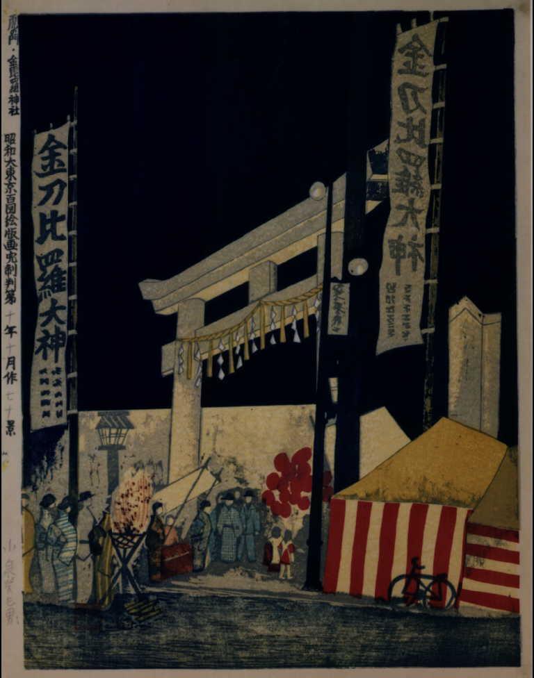 作品画像:昭和大東京百図絵版画完制判 第七十景 虎ノ門・金昆羅神社