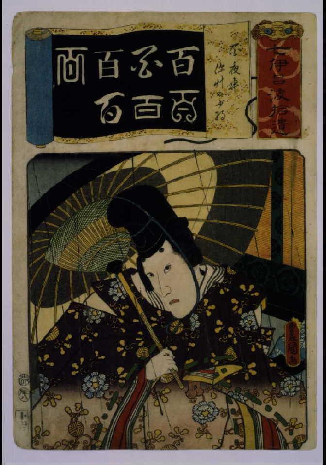 作品画像:清書七仮名 百夜車深草の少将