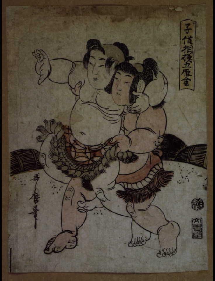 作品画像:子供相撲五雁金