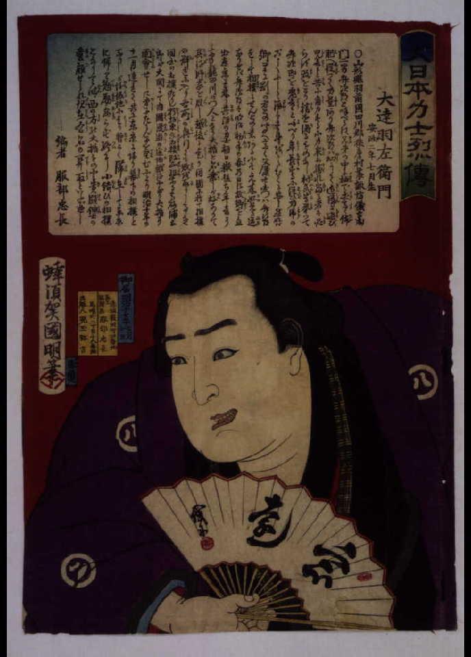 作品画像:大日本力士列伝