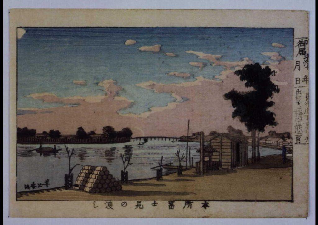 作品画像:東京真画名所図解 本所富士見の渡し
