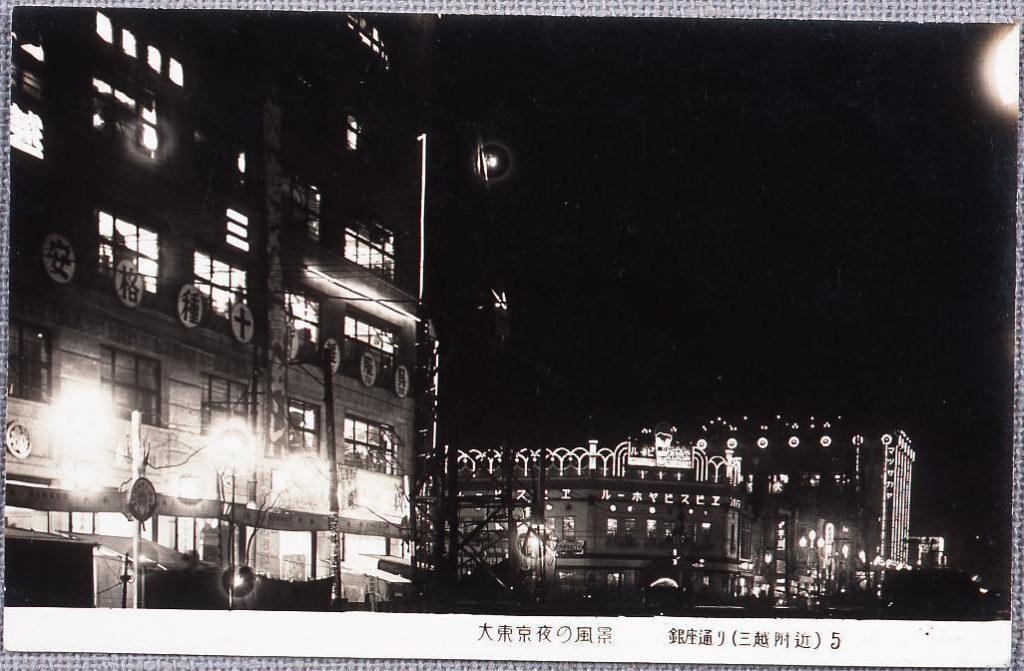 作品画像:大東京夜の風景 銀座通り(三越附近)5