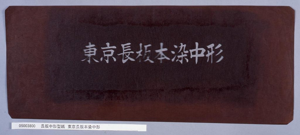 作品画像:長板中形型紙 東京長板本染中形