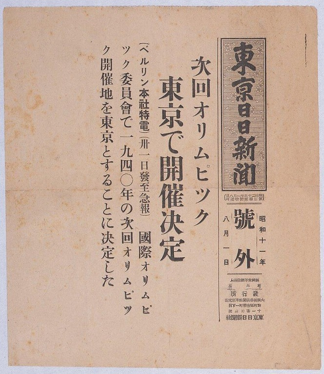 東京日日新聞昭和十一年八月一日号外(1940年東京オリンピック決定)