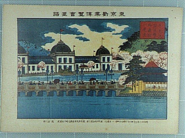 作品画像:東京勸業博覧会画譜 不忍池観月橋并外国館の光景