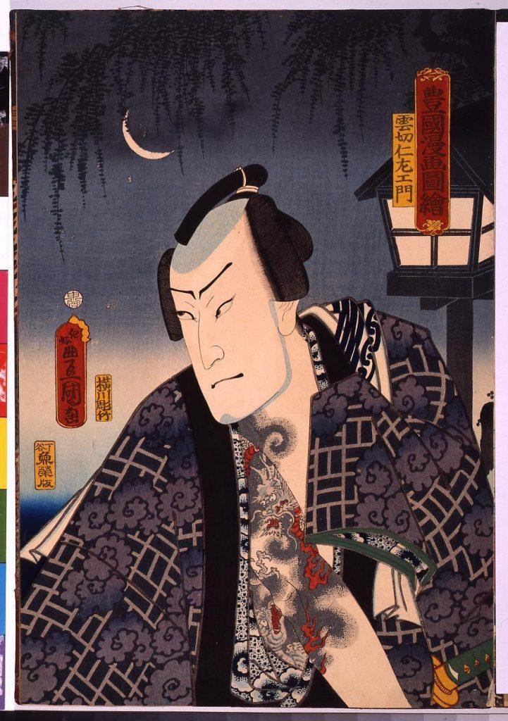 作品画像:豊国漫画図絵 雲切仁左ェ門