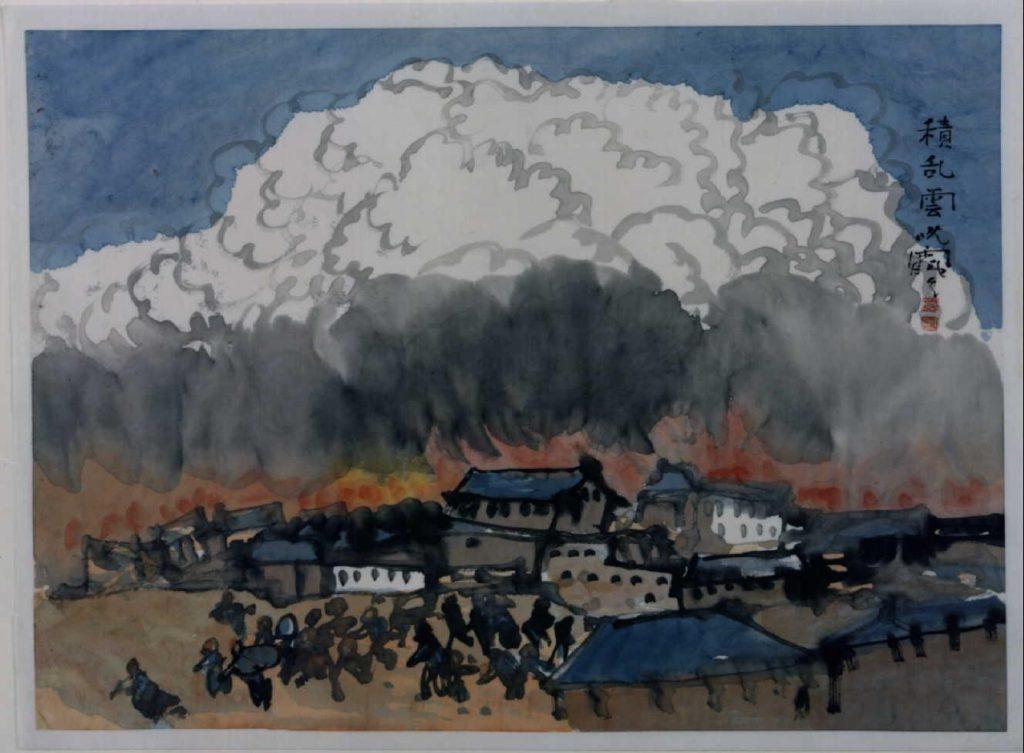 作品画像:関東大地震画:積乱雲