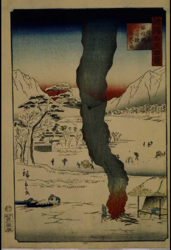作品画像:諸国名所百景 信州諏訪湖八ツ目鰻赤魚を取