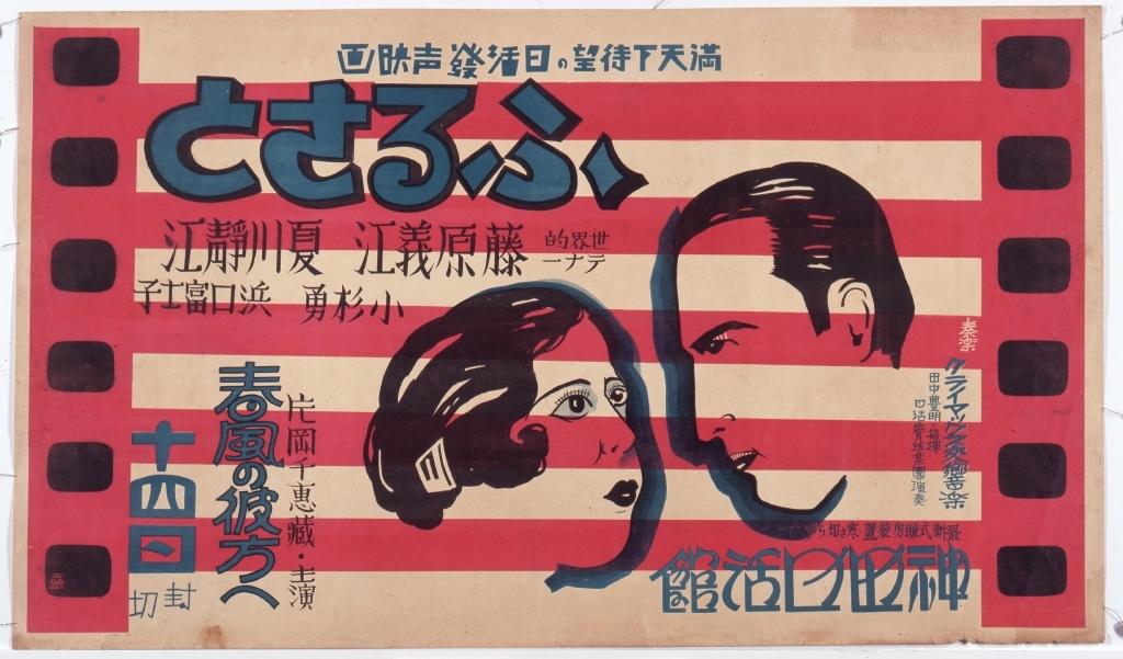 作品画像:映画「藤原義江のふるさと」ポスター