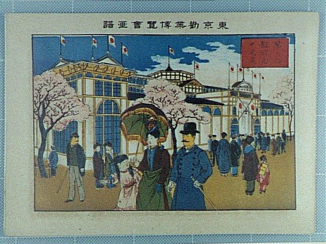 作品画像:東京勸業博覧会画譜 第三号館前面の光景