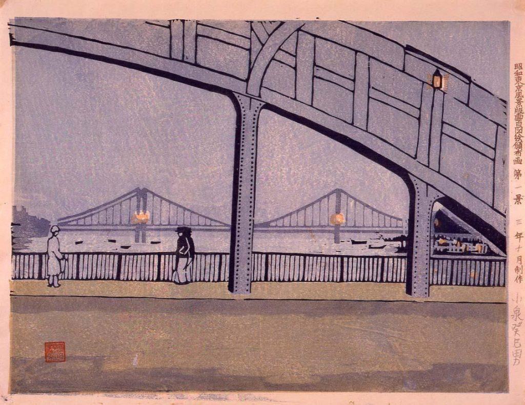 作品画像:昭和東京風景版画百図絵頒布画 第一景 永代と清洲橋