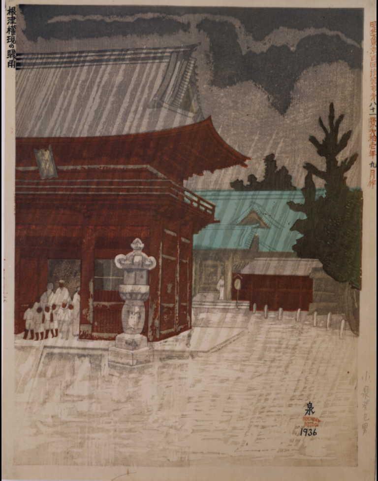作品画像:昭和大東京百図絵頒布 第八十一景 根津権現の驟雨