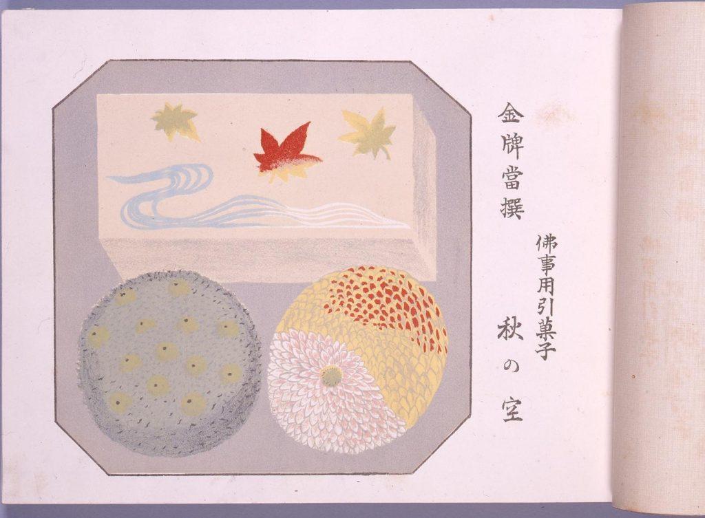 作品画像:菓子雛形   大和錦