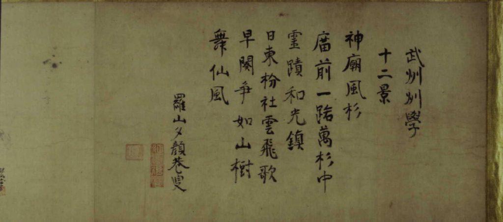 作品画像:武州州学十二景図巻