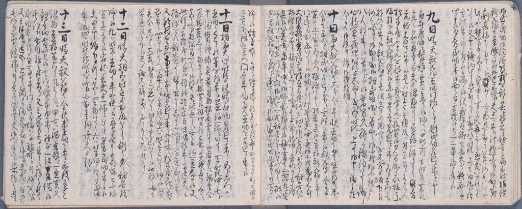 作品画像:江戸江発足日記帳(酒井伴四郎日記)
