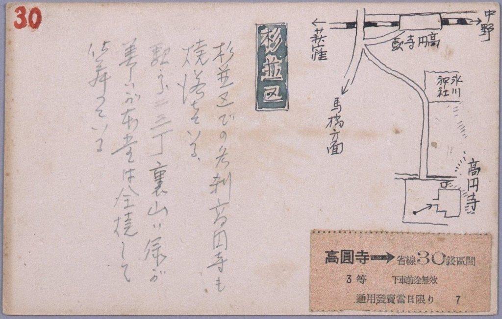 作品画像:東京戦災スケッチ30 高円寺本堂跡