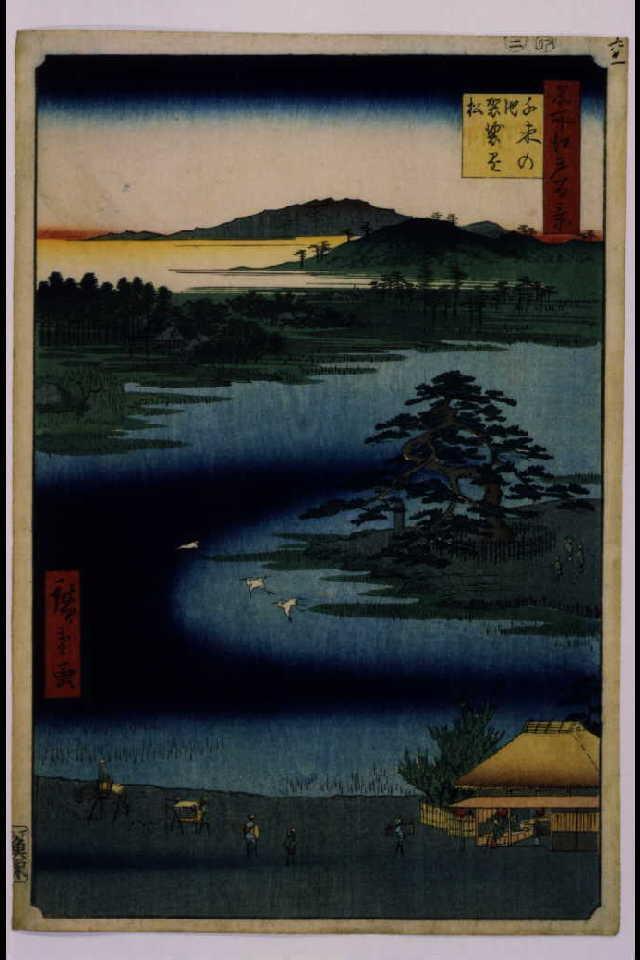 作品画像:名所江戸百景 千束の池袈裟懸松
