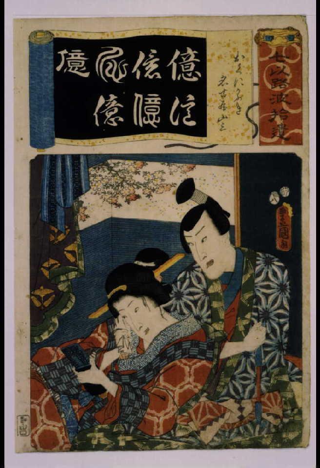 作品画像:清書七仮名 おくにかぶき名古屋山三