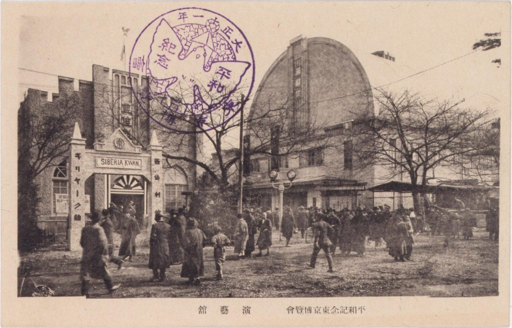 作品画像:平和記念東京博覧会 演芸館