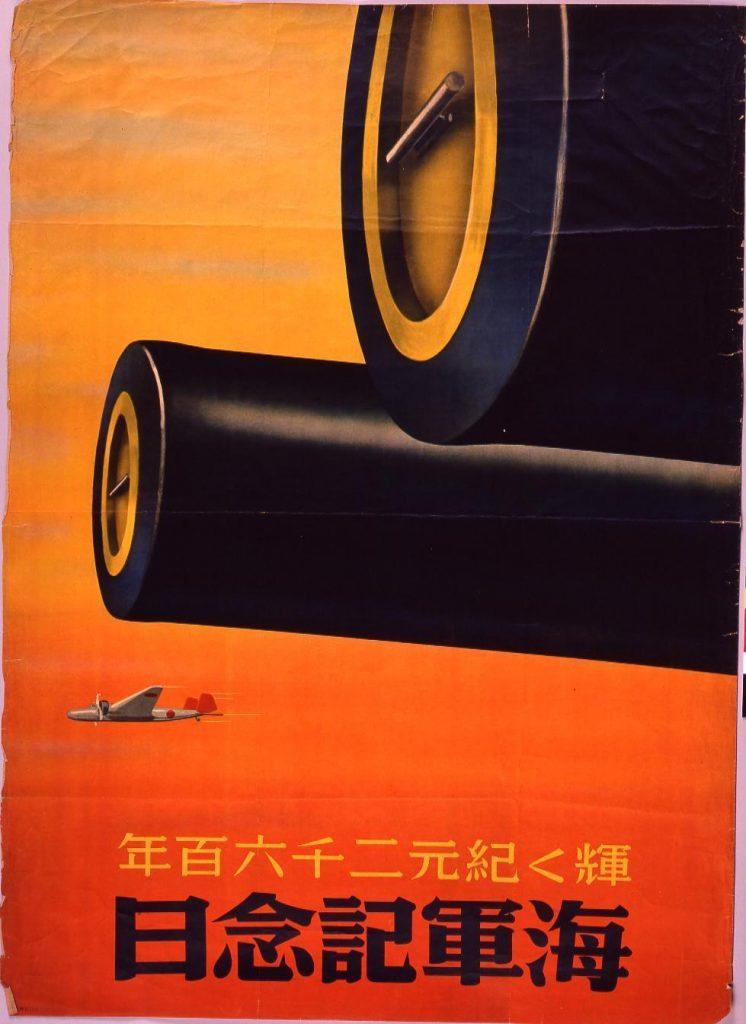 作品画像:海軍記念日