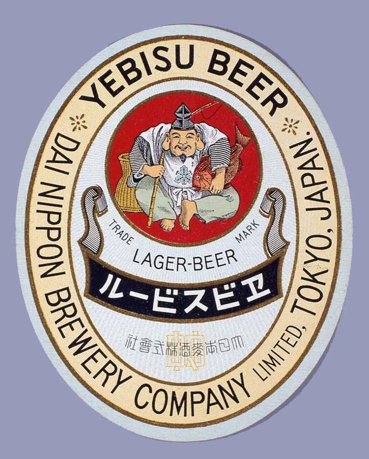 作品画像:ビールラベル エビスビール