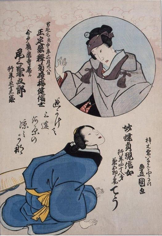 作品画像:死絵 四代目尾上菊五郎・妻てう