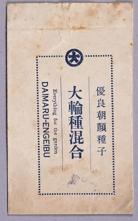 作品画像:大丸呉服店園芸部朝顔種子封筒(大輪種混合)