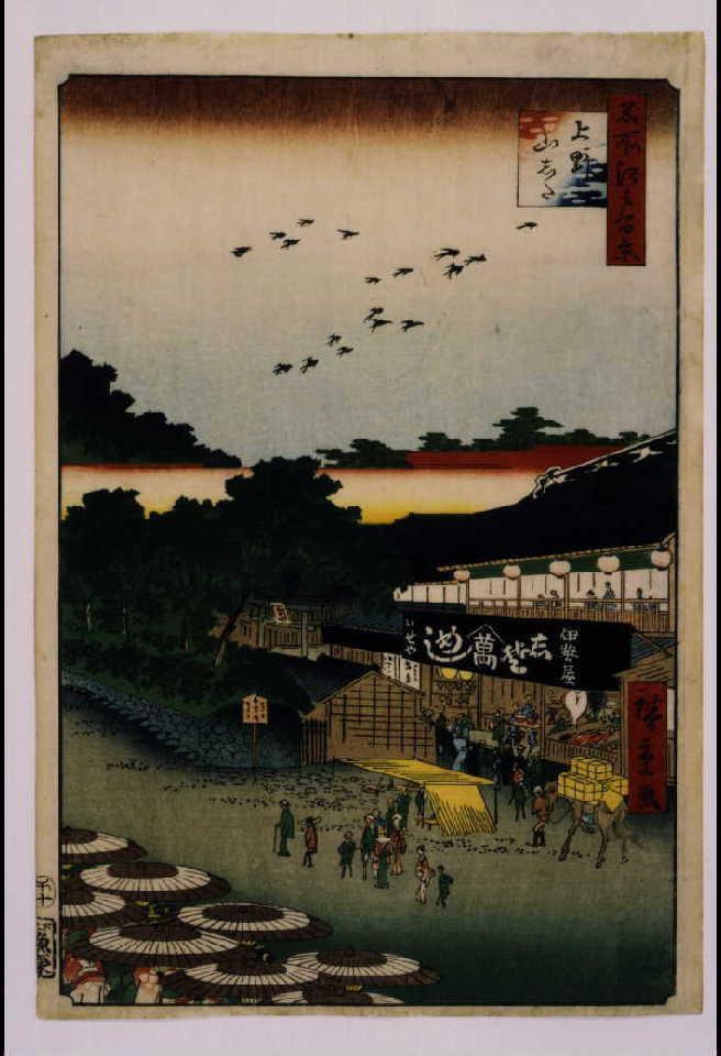 作品画像:名所江戸百景 上野山した
