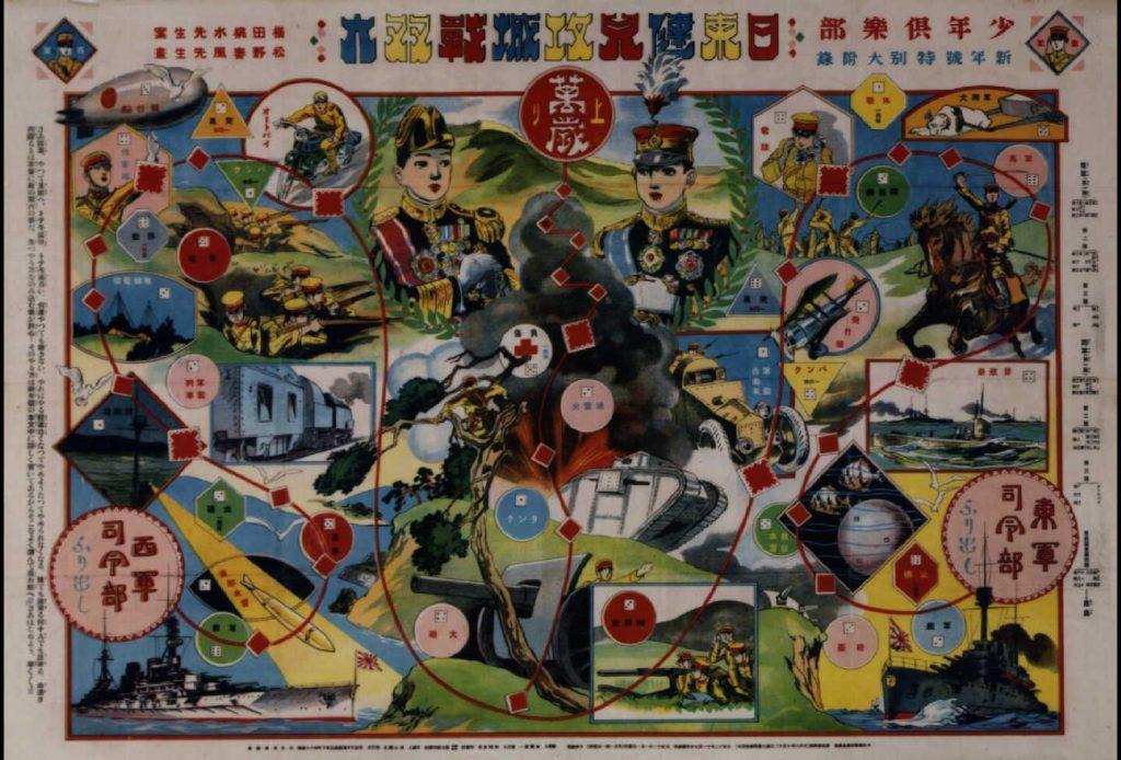 作品画像:日東健児攻城戦双六(『少年倶楽部』11巻1号付録)
