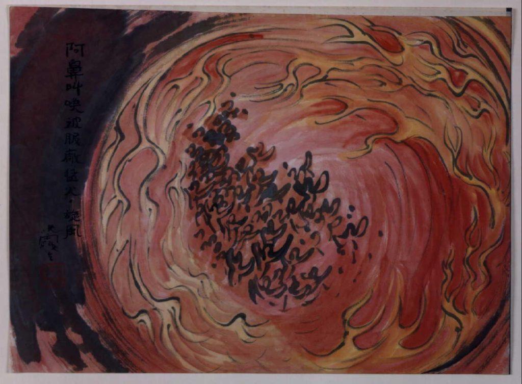 作品画像:関東大地震画:阿鼻叫喚被服廠猛火の旋風