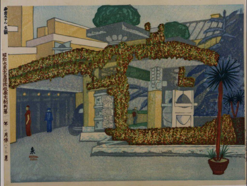 作品画像:昭和大東京百図絵版画完制判 第八十三景 帝国ホテル玄関