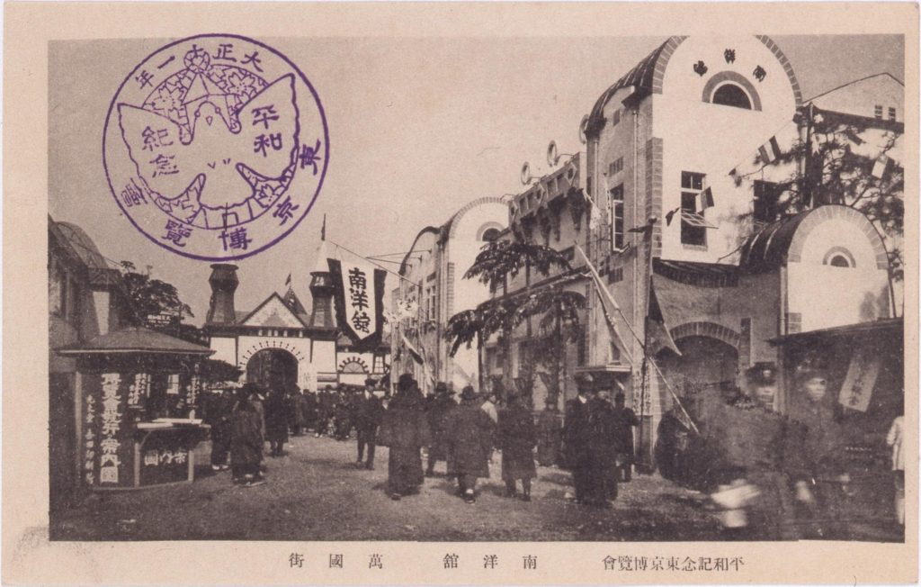作品画像:平和記念東京博覧会 南洋館万国街