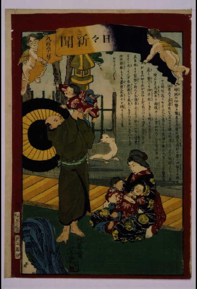 作品画像:東京日々新聞 861号