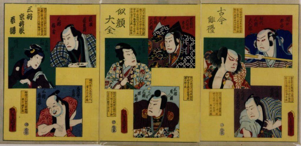 作品画像:古今俳優似顔大全 三枡京枡家系譜