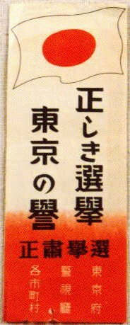 作品画像:正しき選挙東京の誉