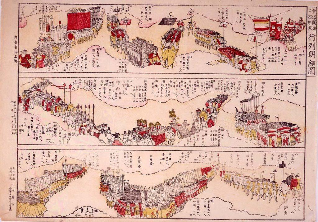 作品画像:金沢開始三百年祭行列明細図