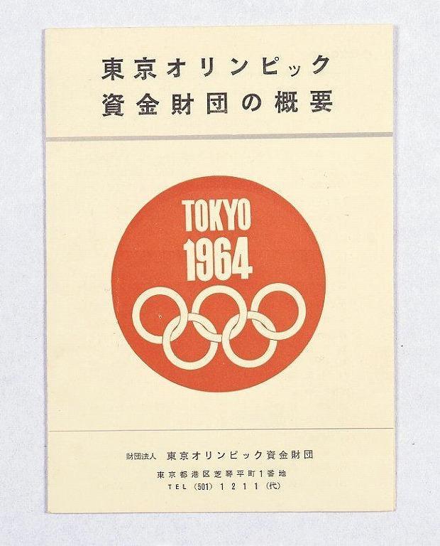 作品画像:東京オリンピック資金財団の概要