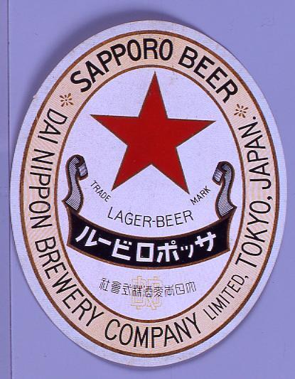 作品画像:ビールラベル サッポロビール