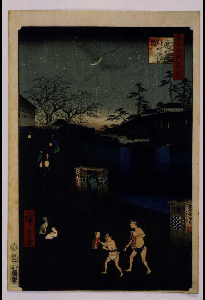 作品画像:名所江戸百景 虎の門外あふひ坂