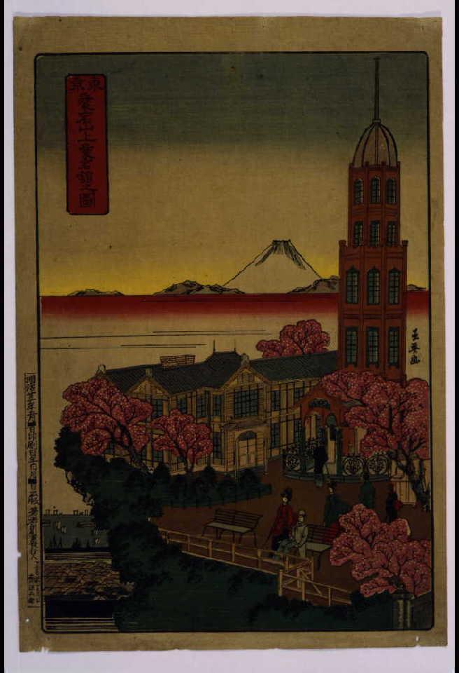 作品画像:東京愛宕山上愛宕館之図